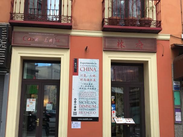 馬德里辣府餐廳一景